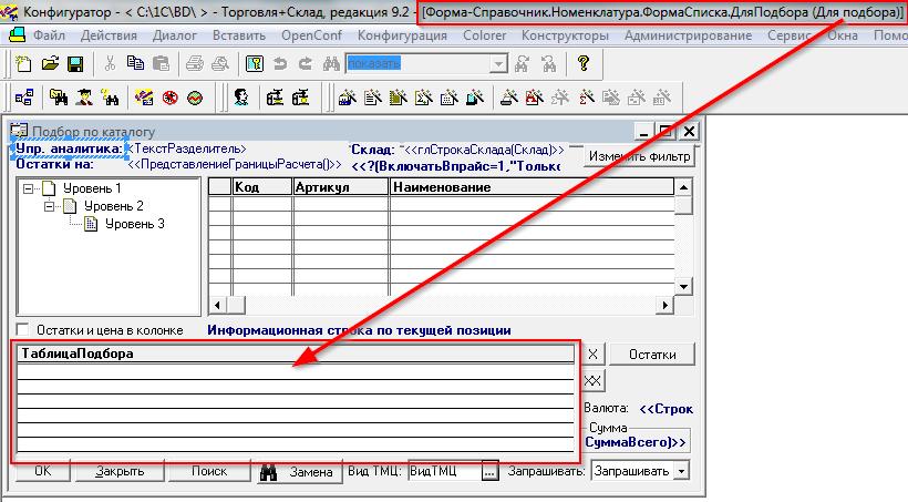 Replicating stored procedure execution